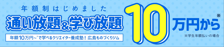 年額制はじめました。10万円〜で通い放題&学び放題!
