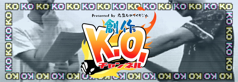 創作K.O.チャンネル