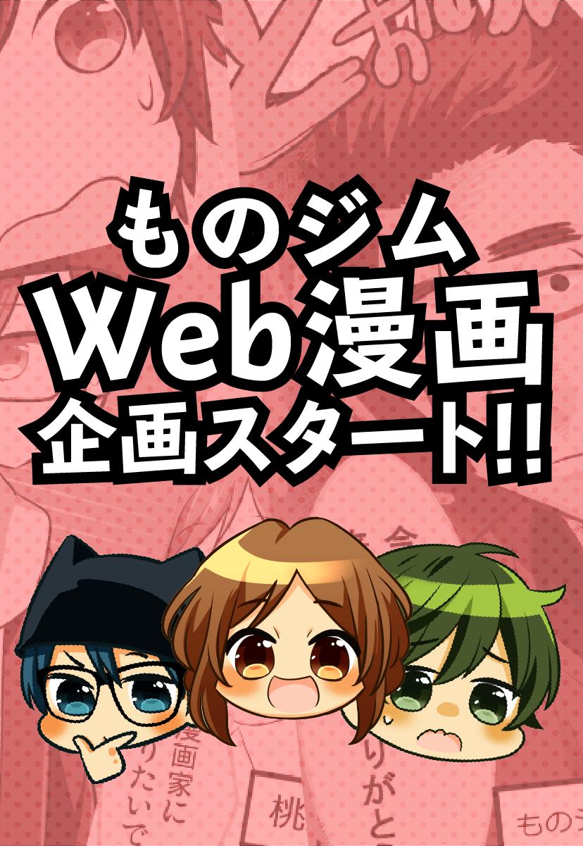 ものジムWeb漫画